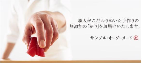 職人がこだわりぬいた手作りの無添加の「がり」をお届けいたします。オーダーメード・サンプル 有